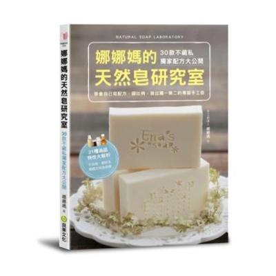 娜娜媽的天然皂研究室:30款不藏私獨家配方,學會自己寫配方調比例,做出獨一無二的專屬手工皂
