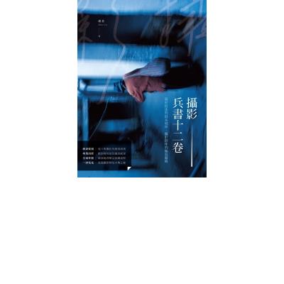 攝影.兵書十二卷