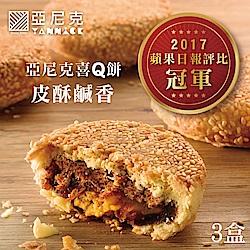 亞尼克果子工房-喜Q餅5入禮盒x3盒~中秋評比第一名!!