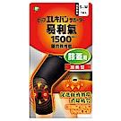 易利氣 磁力彈性套-膝蓋用(加長型)