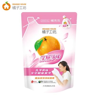 橘子工坊 天然濃縮洗衣精補充包2000ml -深層淨味/包