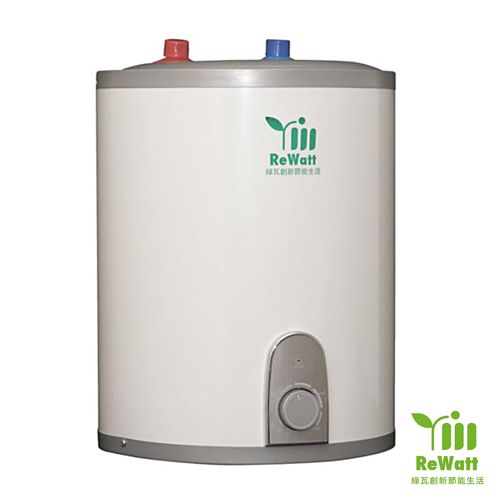 ReWatt綠瓦 儲桶式儲下寶電熱水器W-110