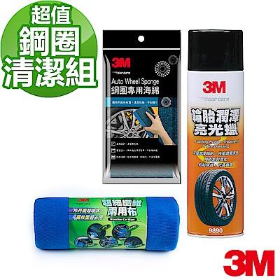 3M 超值輪胎清潔組(潤澤亮光蠟+鋼圈專用海綿+超細纖維兩用布50x100cm)