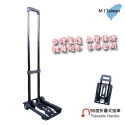 100%台灣製 輕巧型手推車