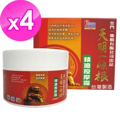 天明製藥 天明一條根精油按摩霜(90GM/罐)x4罐組