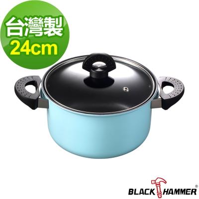 義大利BLACK HAMMER 晶粹系列雙耳湯鍋24cm-藍色