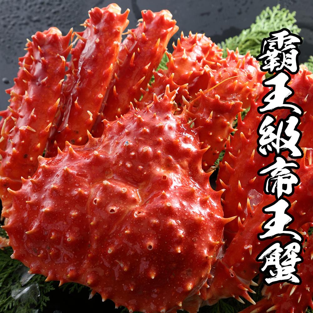 海鮮王 霸王級智利巨大帝王蟹 *1隻組 (2.0kg-2.2kg/隻)