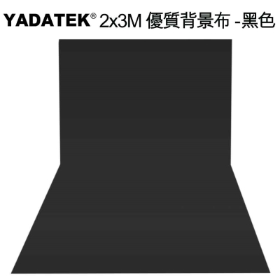 YADATEK 2x3M優質背景布-黑色