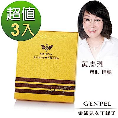 金沛兒青春蜂子超值3入組(30顆膠囊/乙盒)黃馬琍老師推薦