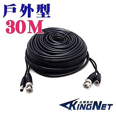 監視器【KINGNET】戶外型懶人線 30M 30米 30公尺 專業耐用 AHD高清線材