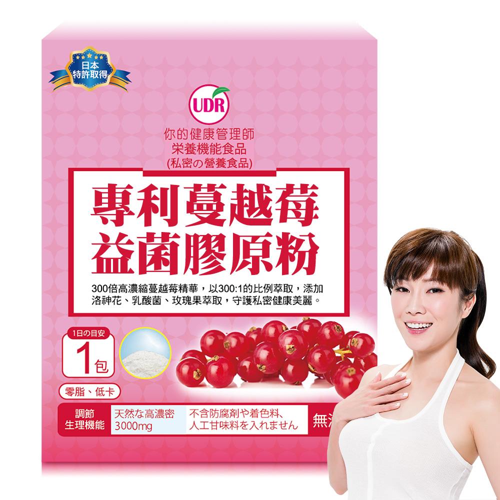 UDR專利蔓越莓膠原蛋白粉x6盒