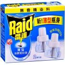 雷達薄型液電補充無味41ml*2入(新)
