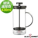 義大利BLACK HAMMER 菲司耐熱玻璃濾壓壺-430ml