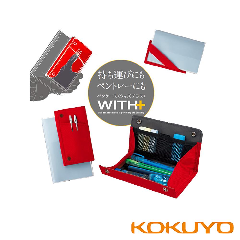 KOKUYO 大人系列WITH+多用途筆袋-紅