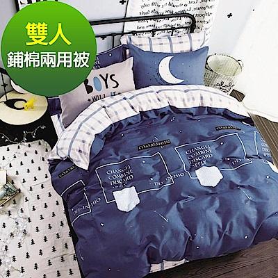 Ania Casa -100%精梳棉- 雙人床包鋪棉兩用被套四件組 - 星月神話-藍