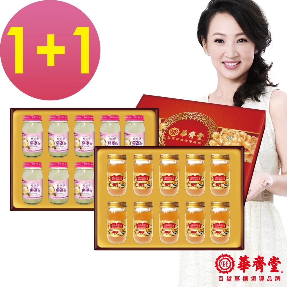 (領券再折) 華齊堂 燕窩珍珠粉精選組(60mlx10瓶)1+1盒