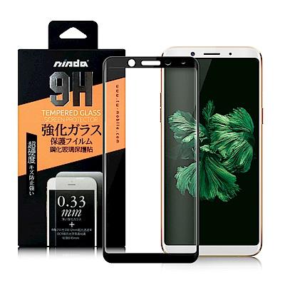 NISDA OPPO A75S/A75 滿版鋼化 0.33mm玻璃保護貼-黑