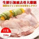 海肉管家 生鮮巨無霸去骨大雞腿15支 (250g/支±10%)