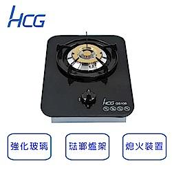 和成 HCG 檯面式 單口 3級瓦斯爐 GS106