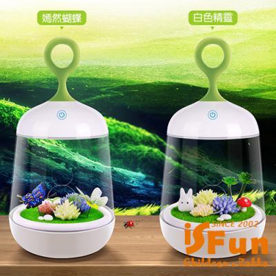 iSFun DIY景觀植物USB充電觸碰造型夜燈 兩款可選