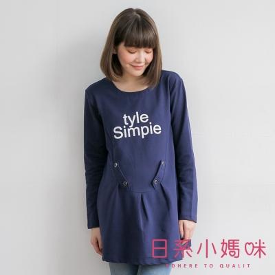日系小媽咪孕婦裝-哺乳衣~英文字母特殊剪裁上衣 (共二色)