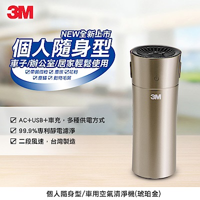 3M 淨呼吸車用/個人隨身型空氣清淨機-FA-C10PT(兩色可選)