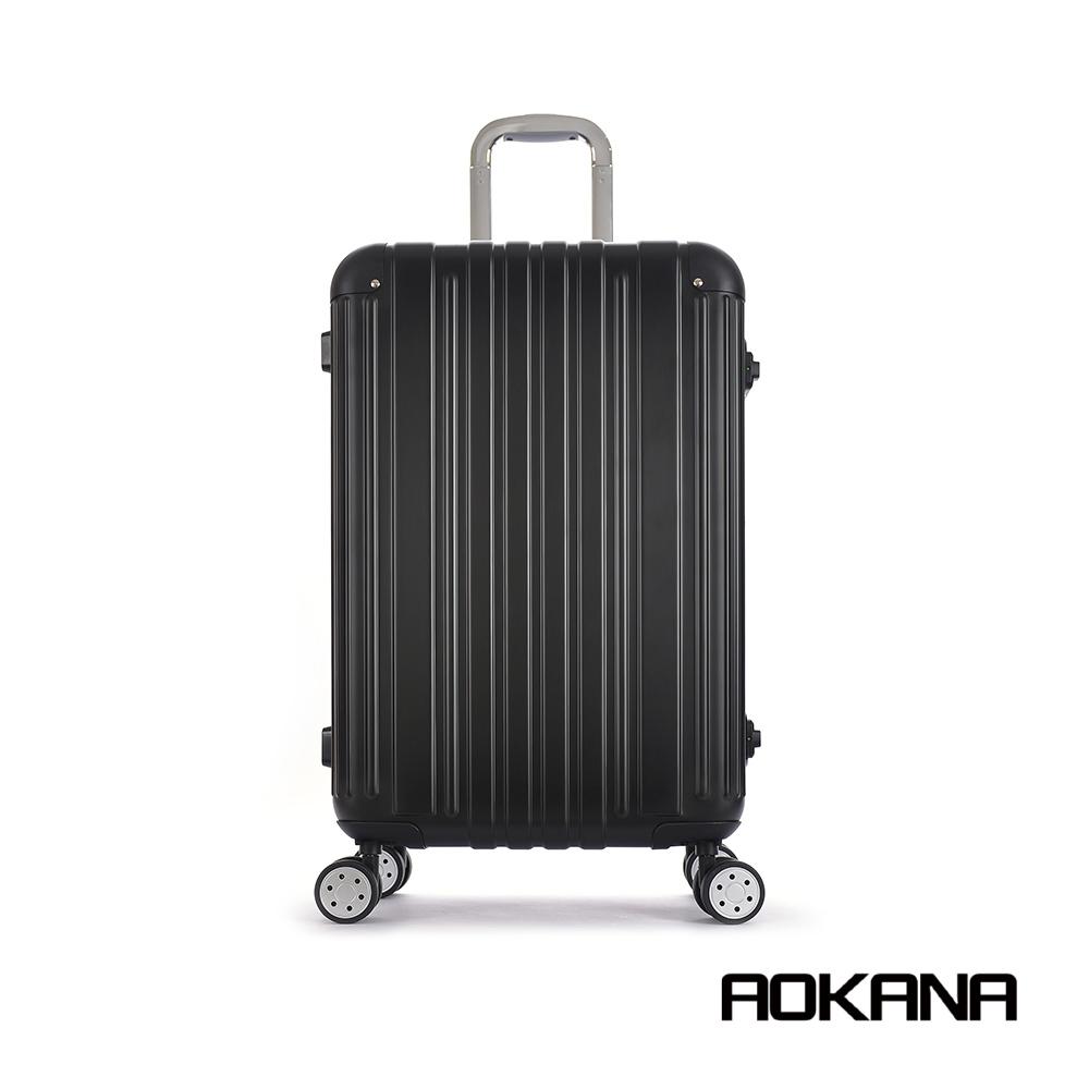 AOKANA FEIXUEER縱橫行者 20吋輕量鋁鎂合金行李箱(靜夜黑)96-004C