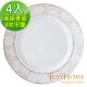 【Just Home】皇璽高級骨瓷8吋餐盤4件組 product thumbnail 1