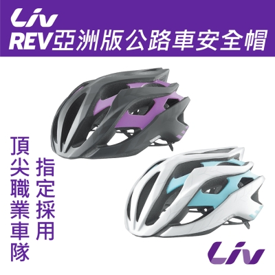 LIV REV 亞洲版公路車安全帽