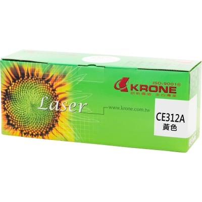 KRONE for HP CE312A高品質環保彩色碳粉匣-黃色