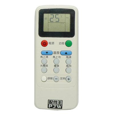 配件王 Kolin歌林專用型冷氣遙控器 RM-KO01A