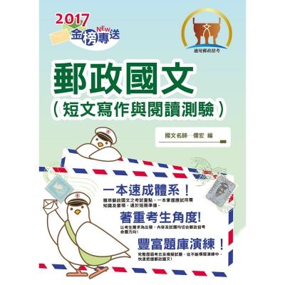 2017年郵政招考「金榜專送」【郵政國文(短文寫作與閱讀測驗)】