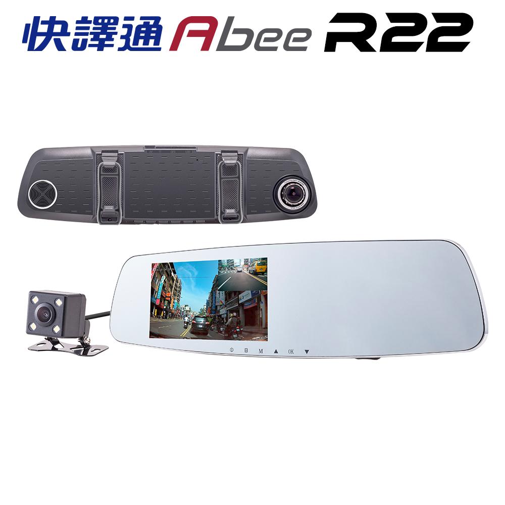 快譯通Abee R22前後雙鏡頭行車紀錄器