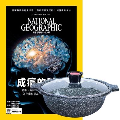 國家地理雜誌 (1年12期) 贈 Maluta花崗岩不沾砂鍋28cm