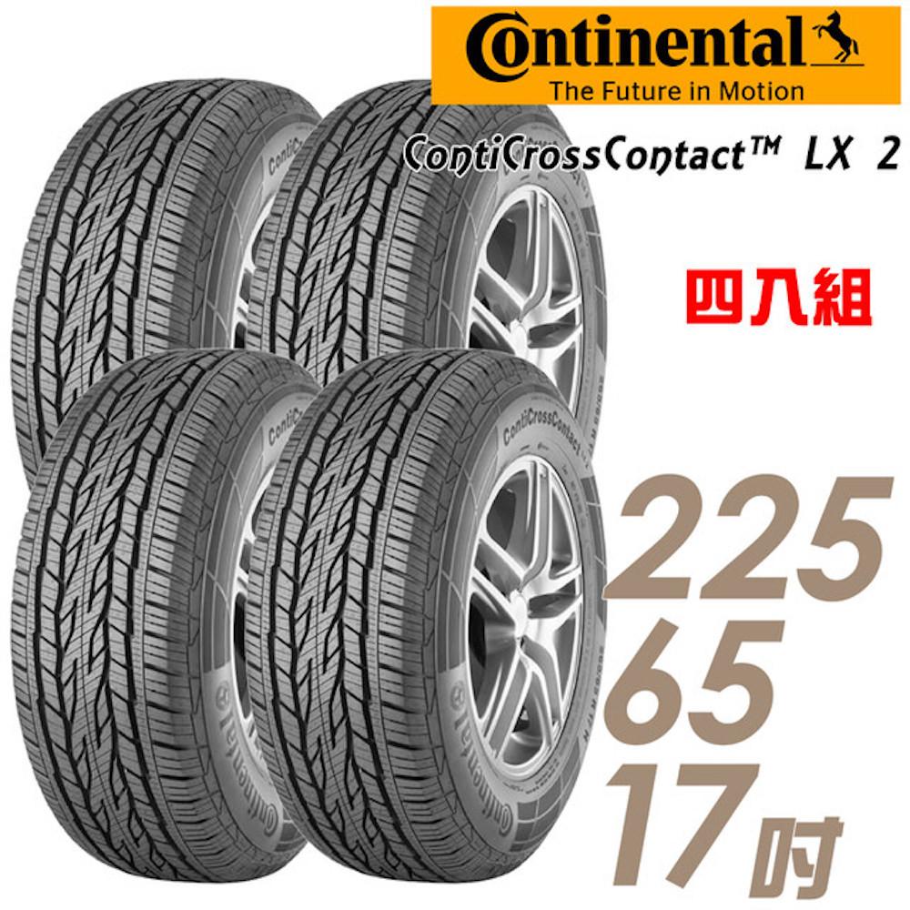【德國馬牌】LX2- 225/65/17吋輪胎 四入(適用於CRV三四代等車型)