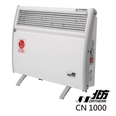 北方-對流式電暖器-CN1000-浴室-室內用