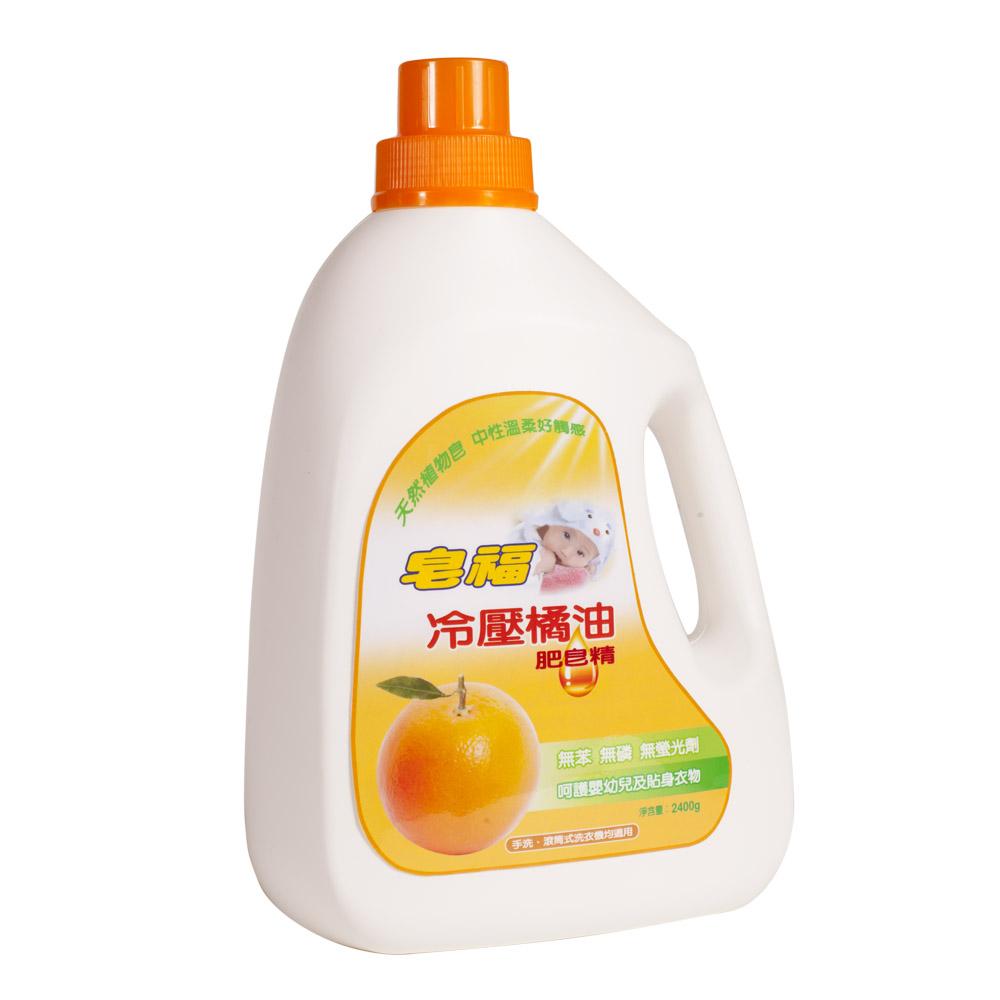 皂福冷壓橘油肥皂精2400g