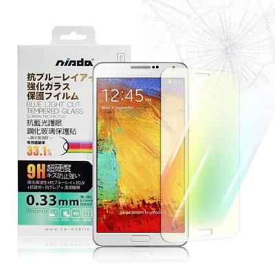 NISDA-三星-NOTE3-N9000-抗藍光-0-33mm鋼化玻璃保護貼