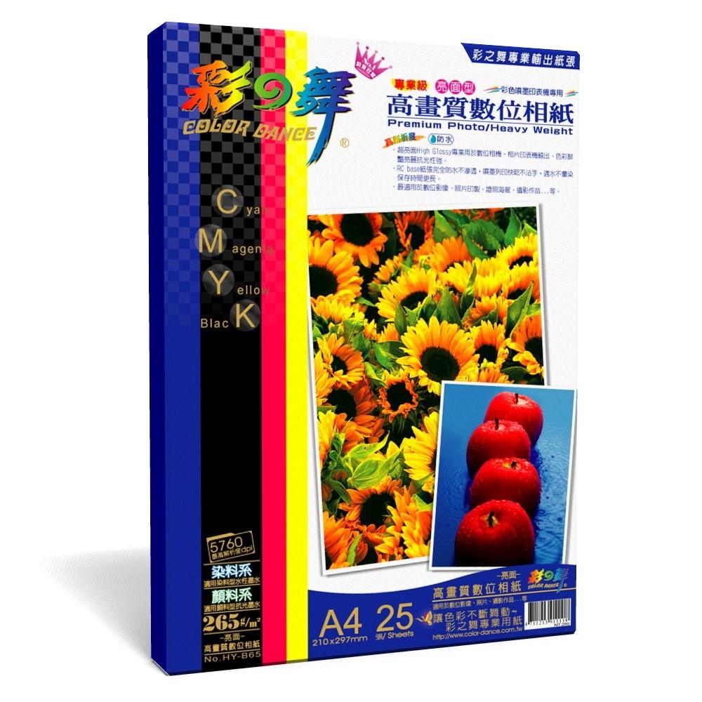 彩之舞 A4 亮面高畫質 數位相紙 HY-B65 150張