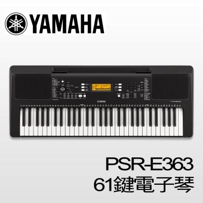 YAMAHA PSR-E 363  標準 61 鍵電子琴 (不含原廠琴架)
