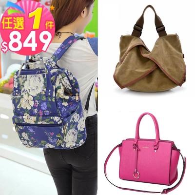 DF Queenin日韓 - 寵愛女人心最愛時尚包款均一價$849