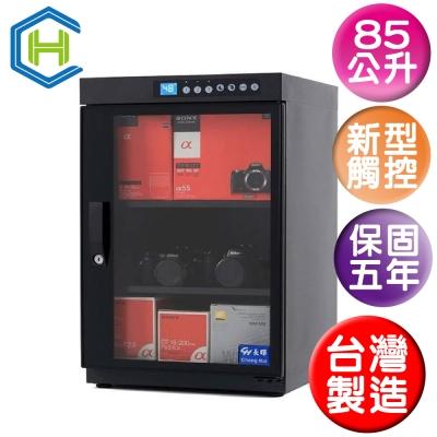 【長暉】觸控式 CH-168-85 豪華型 85公升 晶片除濕 防潮箱 防潮櫃