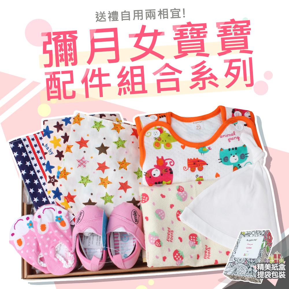 baby童衣 彌月禮盒 女寶配件組合系列 A0013