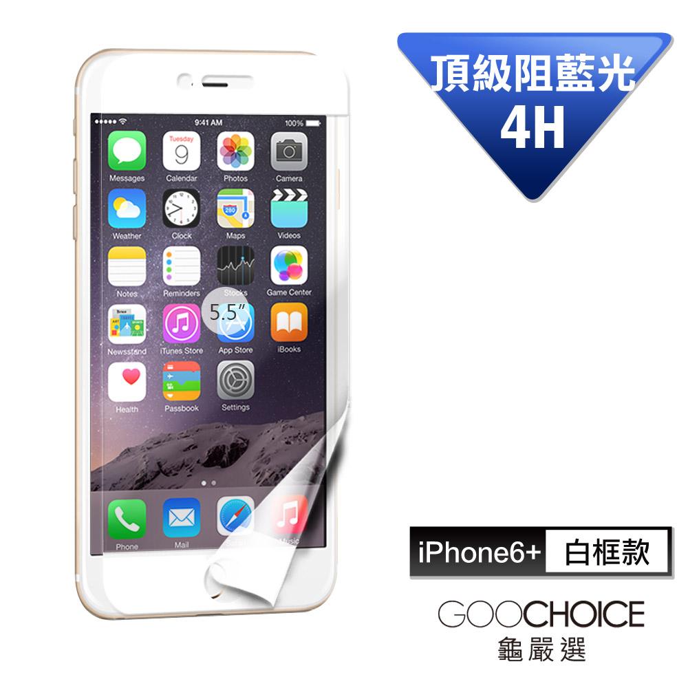 GOOCHOICE 龜嚴選iphone 6 plus / 6s plus螢幕保護貼(白框款)