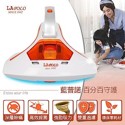 LAPOLO紫外線拍打塵蟎機LA-2041