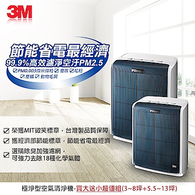 3M 淨呼吸極淨型空氣清淨機-FA-T20AB(適用5.5~13坪) (買大送小組合)