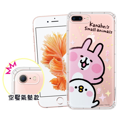 官方授權卡娜赫拉 iPhone 8 Plus/ 7 Plus 彩繪空壓手機殼(探...