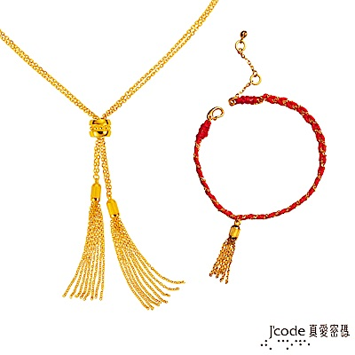 J code真愛密碼金飾 流金夢想黃金項鍊+編織夢想黃金/流蘇手鍊-紅
