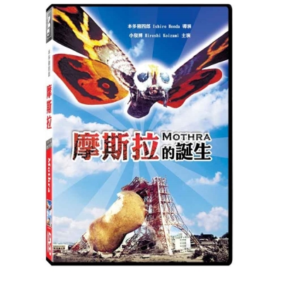 摩斯拉的誕生-DVD