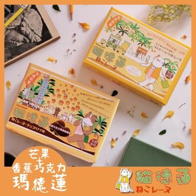 貓德蓮 芒果瑪德蓮蛋糕1盒+香蕉巧克力瑪德蓮蛋糕1盒
